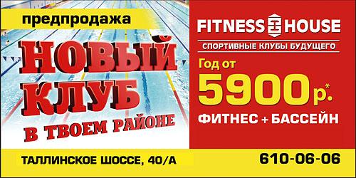 Внимание! Предпродажа в новый клуб Fitness House!