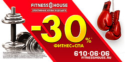 ��������� � ���� Fitness House ��� �������� �� ������� 30%!