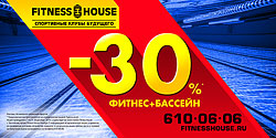 ��������� � ���� Fitness House � ��������� �� ������� 30%!