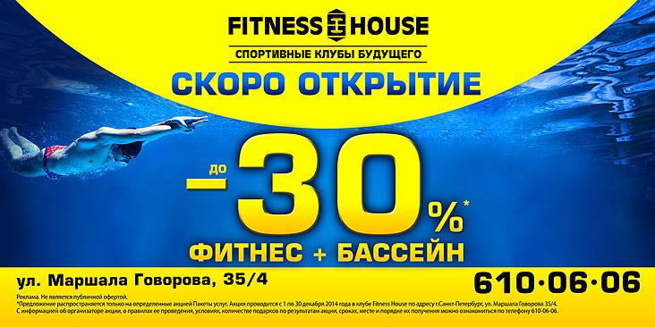 Открытие клуба Fitness House на М.Говорова уже близко