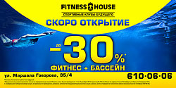 �������� ����� Fitness House �� �.�������� ��� ������