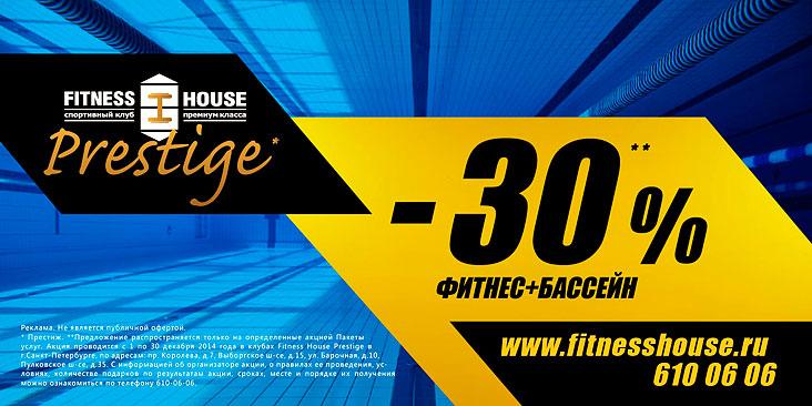 ��������� � ���� �������-������ Fitness House Prestige �� ������� 30%!