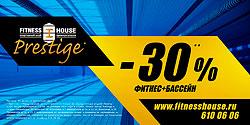 Абонемент в клуб премиум-класса Fitness House Prestige со скидкой 30%!