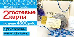 Только до 31 декабря! 2 гостевые карты по цене 4500 рублей в клубе «Кимберли Лэнд»