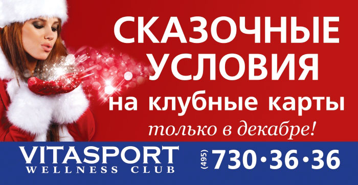 Сказочные условия на клубные карты только в декабре в VITASPORT Wellness Club