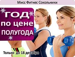 Год по цене полугода! До 18 декабря в клубе «Мисс Фитнес» Сокольники