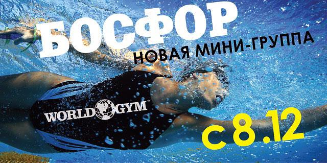 Покори пролив Босфор вместе с World Gym-Звёздный!