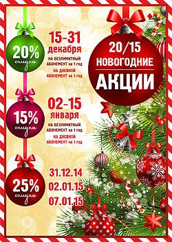 Новогодние акции 20/15 в клубе «О2»