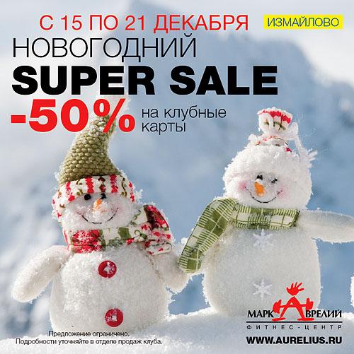 Новогодний Super Sale в клубе «Марк Аврелий» Измайлово