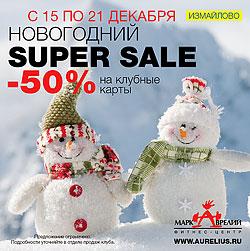 ���������� Super Sale � ����� ����� ������� ���������