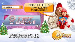 Друзья, ждем вас 18 декабря на празднование наступающего Нового года и восьмилетия фитне