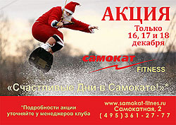 Только 16, 17, 18 декабря счастливые дни в клубе «Самокат»