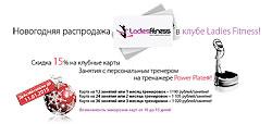 Новогодняя распродажа в клубе Ladies Fitness!