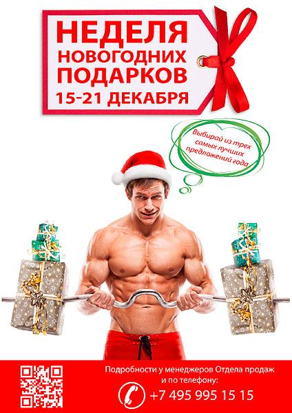 Неделя новогодних подарков 15-21 декабря в клубе Janinn Fitness!