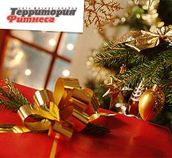 Забери свой новогодний подарок  в клубах «Территория Фитнеса»!