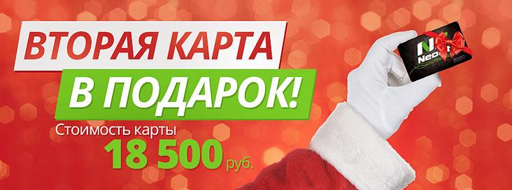 Только в декабре вторая карта в подарок в клубах NeoFit!