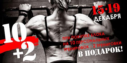 Приобретите блок из 10 персональных тренировок - получите ещё 2 в подарок в клубе World Gym-Звёздный!