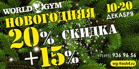 Новогодняя скидка в World Gym Кутузовский!