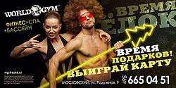 Акции декабря в клубах сети World Gym!