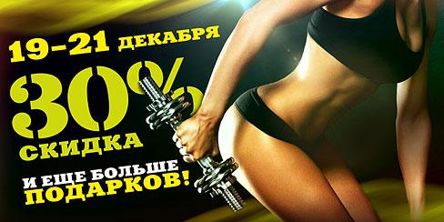 Скидка 30 % в клубе World Gym на Березовой!