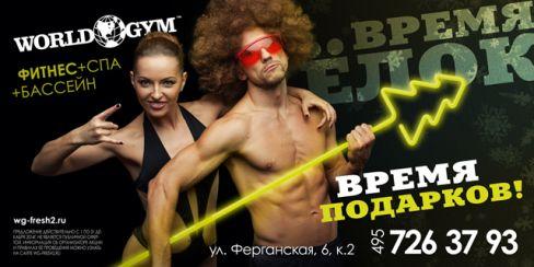 Время подарков в World Gym на Ферганской!