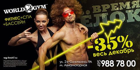 -35% в декабре в клубе World Gym Синица!