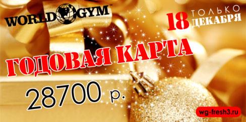 Только 18 декабря! Годовая безлимитная карта за 28700 руб в клубе  World Gym Зеленый!