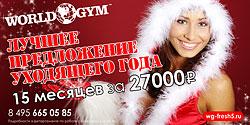 ������ ����������� ��������� ���� � World Gym-�������!
