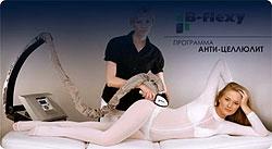 Вакуумно-роликовый LPG массаж на аппарате B-Flexy в клубе SWIM