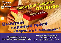 Беспроигрышная лотерея в клубе «Самокат»