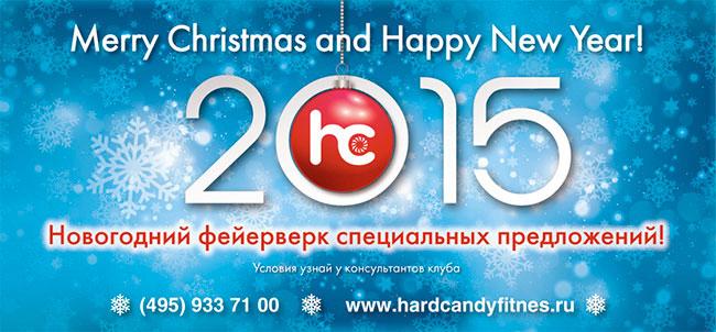 Предложение декабря Hard Candy Fitness