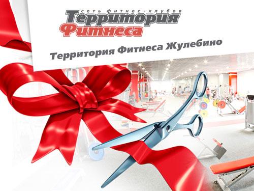 Мы открылись! 22 декабря состоялось долгожданное открытие клуба «Территория Фитнеса» Жулебино