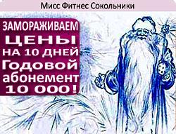 Годовой абонемент — 10 000 в клубе «Мисс Фитнес» Сокольники!