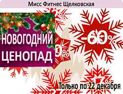 Новогодний ценопад в клубе «Мисс Фитнес» Щёлковская!