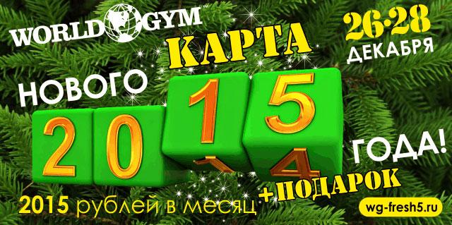 Карта Нового 2015 года в World Gym Звездный!