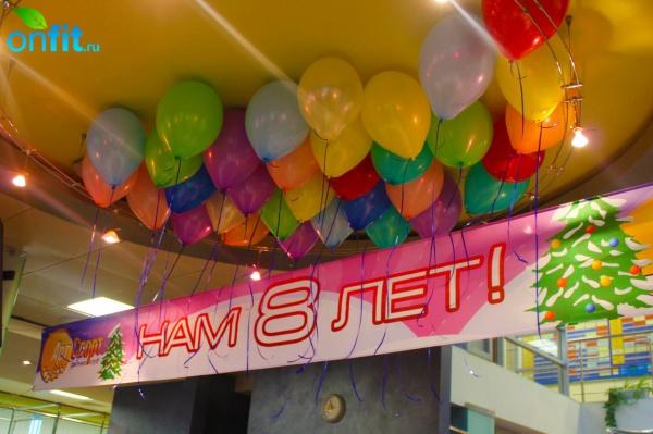 «Арт-Спорт» отпраздновал свой 8-й День рождения!