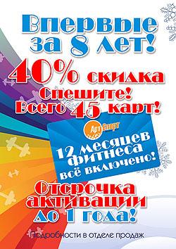 40% скидка в клубе «Арт-Спорт»