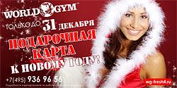 Подарочная карта к Новому году в World Gym Кутузовский! Только до 31 декабря!