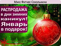 Подарите бесплатный фитнес в «Мисс Фитнес» Сокольники!