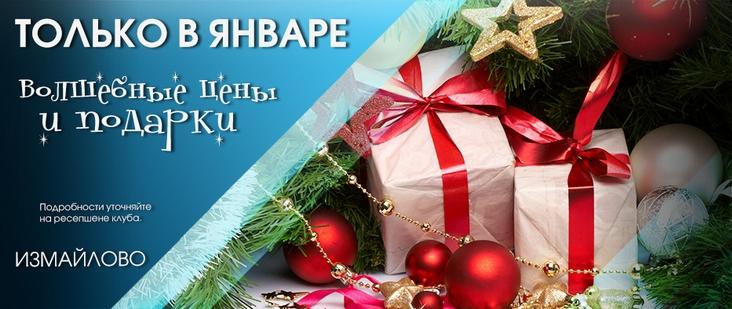 Только в январе! Волшебные цены и подарки в клубе «Марк Аврелий» Измайлово