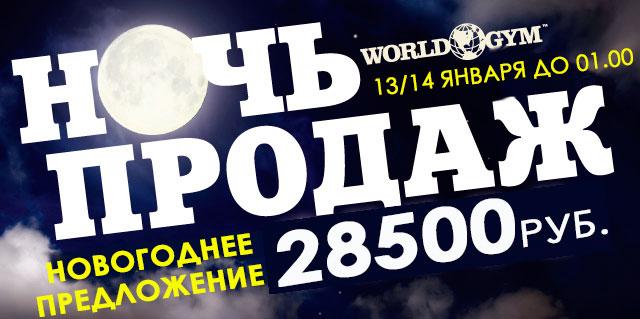 Ночь продаж в клубе World Gym Звездный!