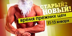 Старый Новый Год в фитнес-клубе World Gym Кутузовский!