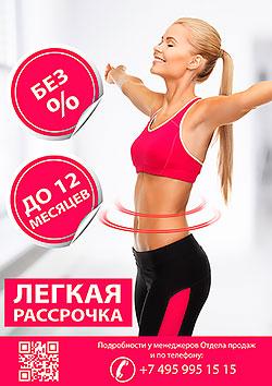 Лёгкая рассрочка в клубе Janinn Fitness