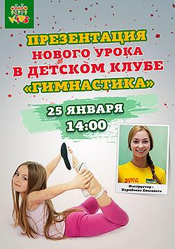 Презентация нового детского урока «Гимнастика» в клубе «World Gym Дубининская»