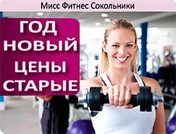 Год новый — цены старые в клубе «Мисс Фитнес» Сокольники!