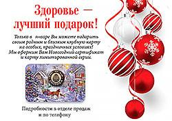 Карта на особых, праздничных условиях в клубе «Шишка»