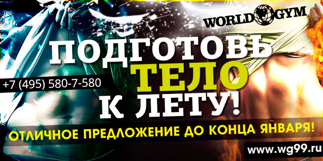 ��������� ���� � ����! ����������� ����������� �� ������� ����� World Gym �����������!