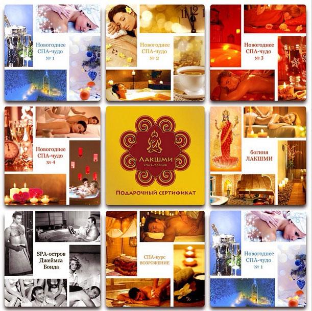 SPA-маркет Online 24 часа!