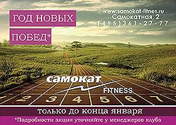 Год новых побед с клубом «Самокат»