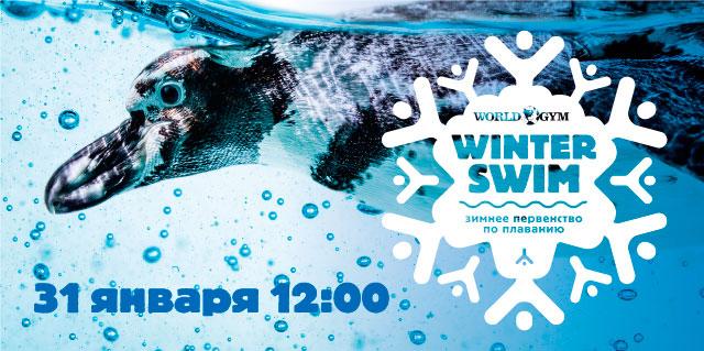 Приглашаем всех принять участие во внутриклубном зимнем первенстве World Gym-Звёздный по плаванию